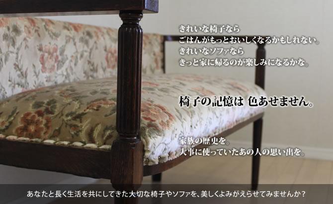 まえかわ椅子製作イメージ画像