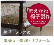 まえかわ椅子製作へのバナー(大)
